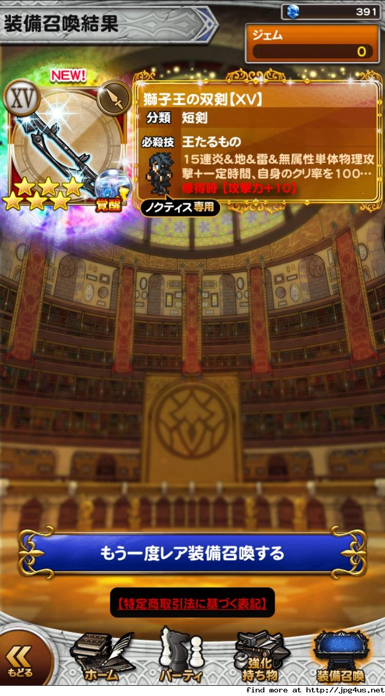 【無課金】FINAL FANTASY Record Keeper Lv2843【FFRK】 ->画像>53枚