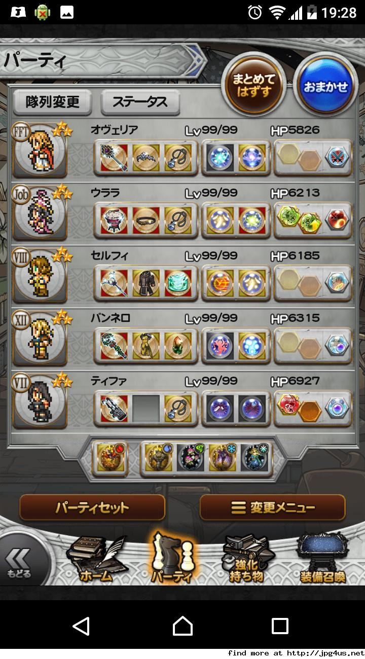 【FFRK】FINAL FANTASY Record Keeper Lv298 	->画像>76枚