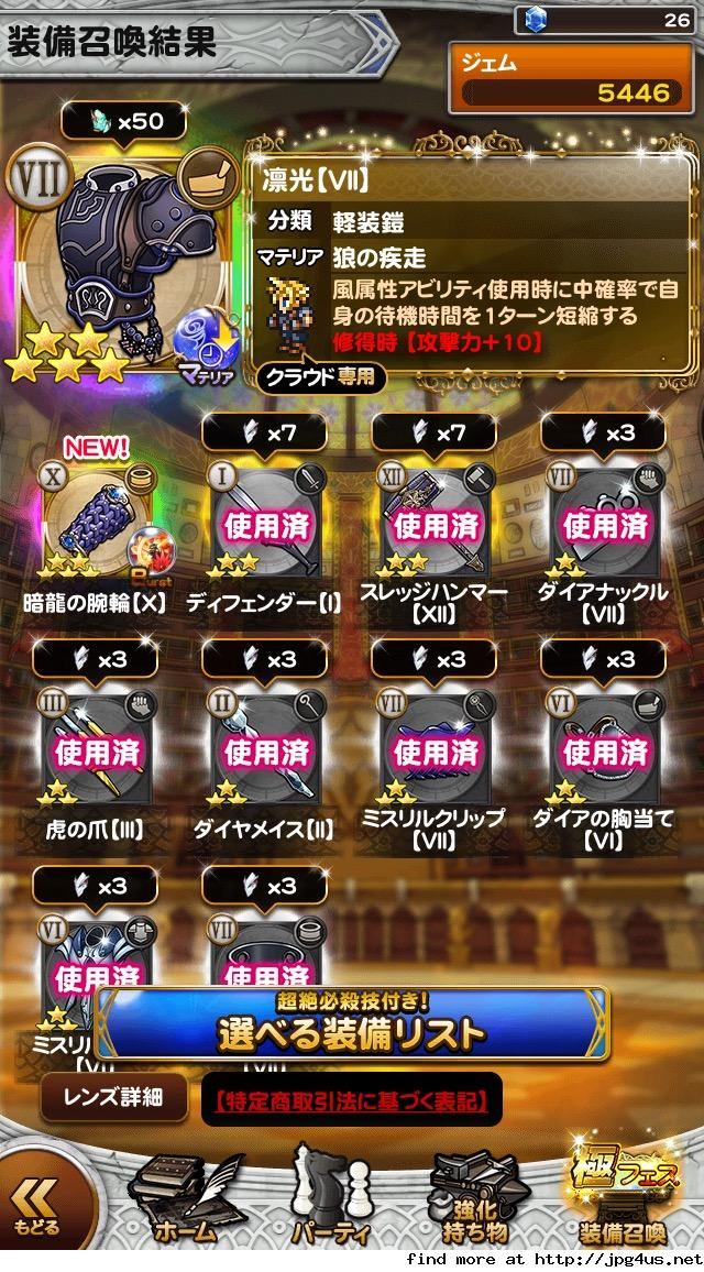 【FFRK】FINAL FANTASY Record Keeper Lv329 	->画像>135枚