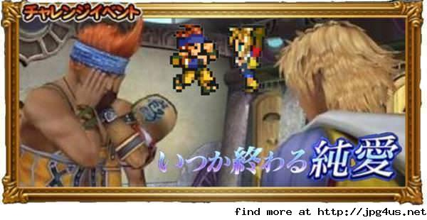 【無課金】FINAL FANTASY Record Keeper Lv2335【FFRK】 	YouTube動画>1本 ->画像>132枚