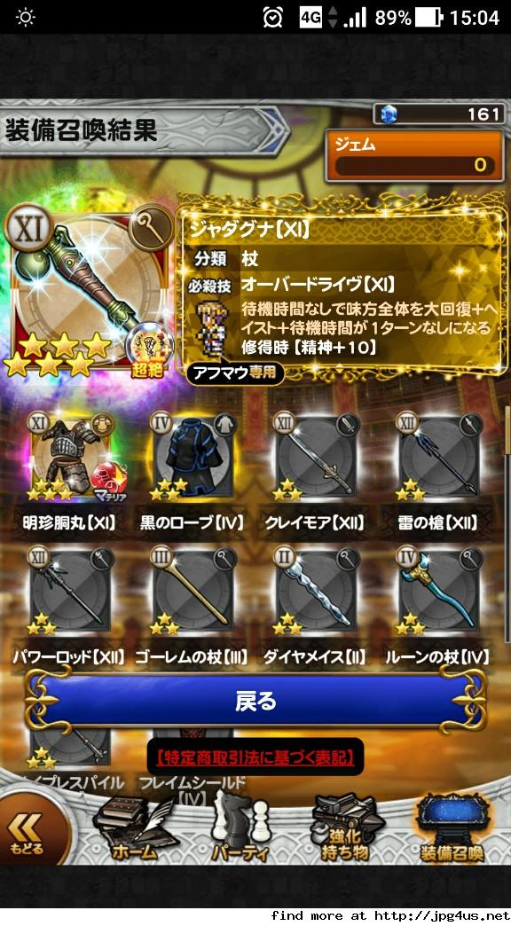 【完全無課金】FFRK FINAL FANTASY Record Keeper Lv26 	->画像>11枚