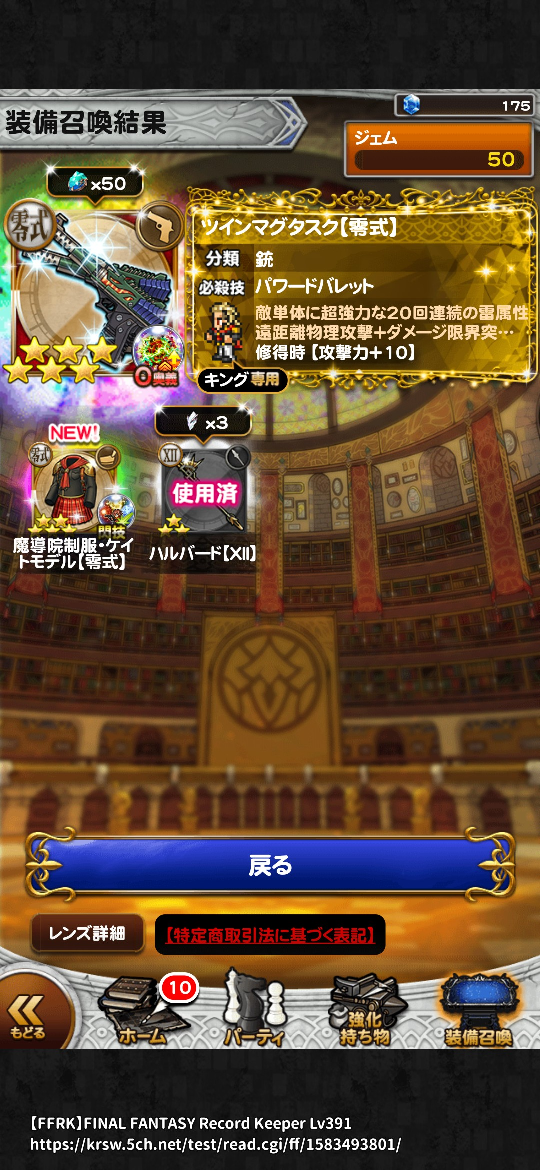 【FFRK】FINAL FANTASY Record Keeper Lv391 ->画像>139枚