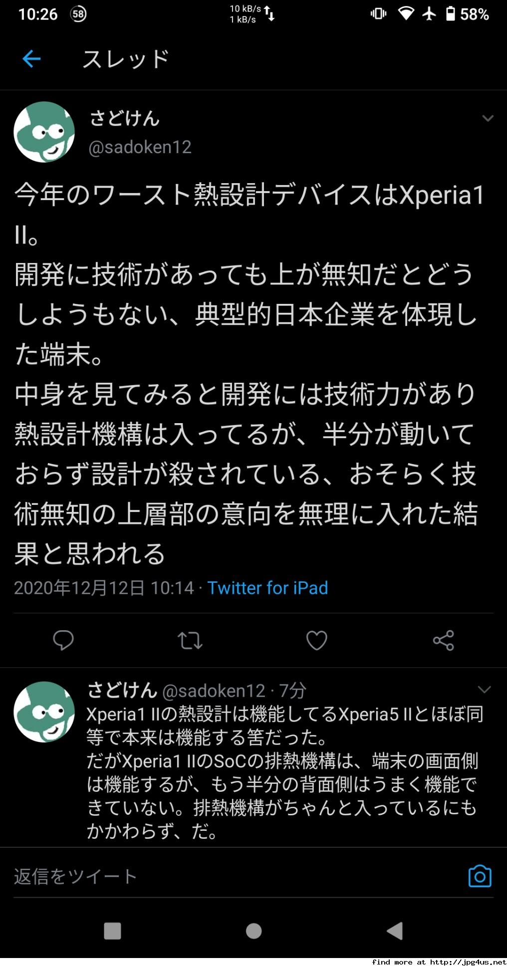 SONY Xperia 1 II Part44 ->画像>23枚