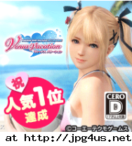 【DOAX】DEAD OR ALIVE Xtreme Venus Vacation 5日目【DMM】 [無断転載禁止]©bbspink.com	YouTube動画>1本 ->画像>86枚