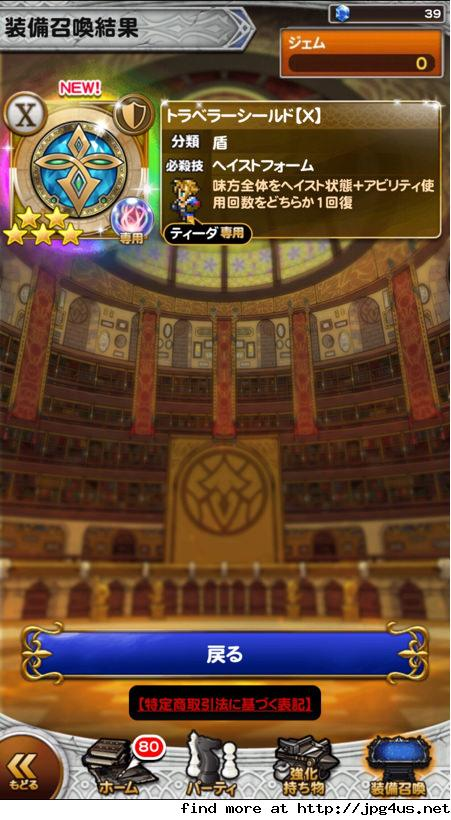 【無課金】FINAL FANTASY Record Keeper Lv2532【FFRK】 	->画像>105枚