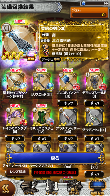 【無課金】FINAL FANTASY Record Keeper Lv2610【FFRK】 	->画像>249枚