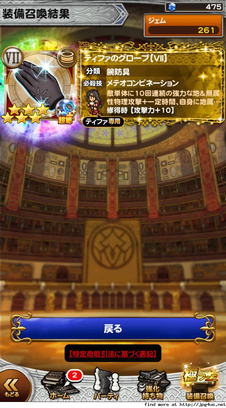 【FFRK】FINAL FANTASY Record Keeper Lv257 	YouTube動画>1本 ->画像>119枚