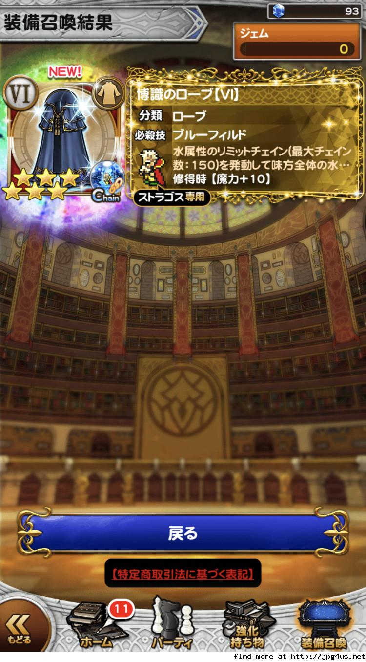 【完全無課金】FFRK FINAL FANTASY Record Keeper Lv38 	->画像>4枚