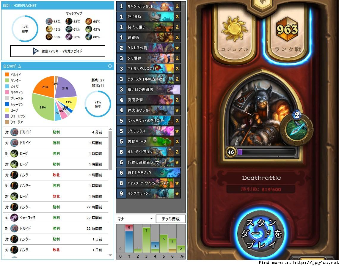 Hearthstone Part1410 	YouTube動画>2本 ->画像>14枚