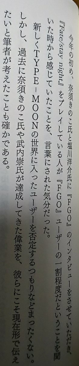 Fate/Grand Order まったりスレ2986 ->画像>59枚
