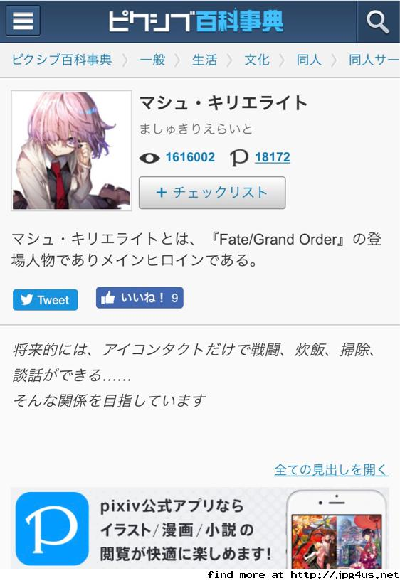 Fate/Grand Order まったりスレ5269 ->画像>86枚