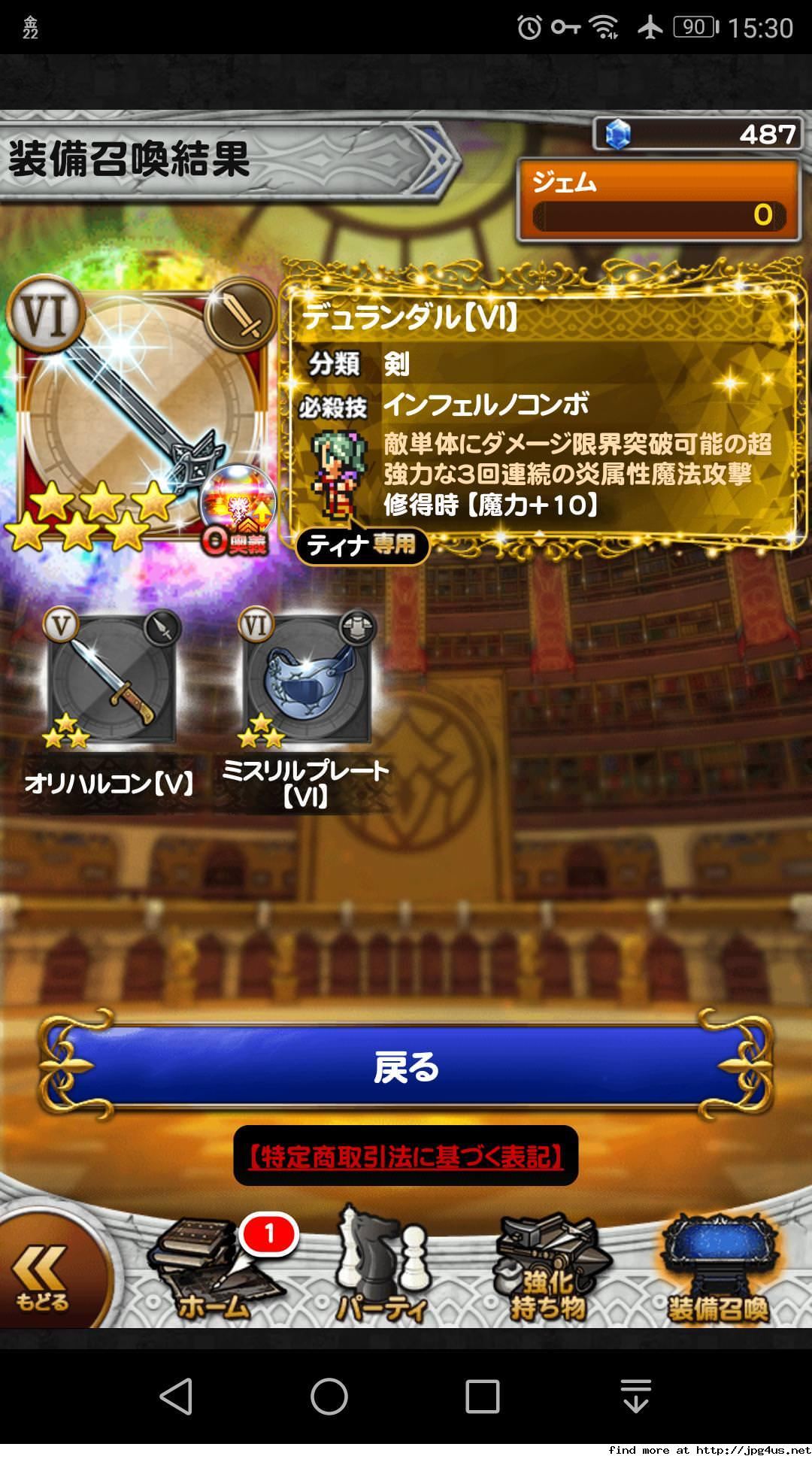 【無課金】FINAL FANTASY Record Keeper Lv2261【FFRK】 	YouTube動画>1本 ->画像>88枚