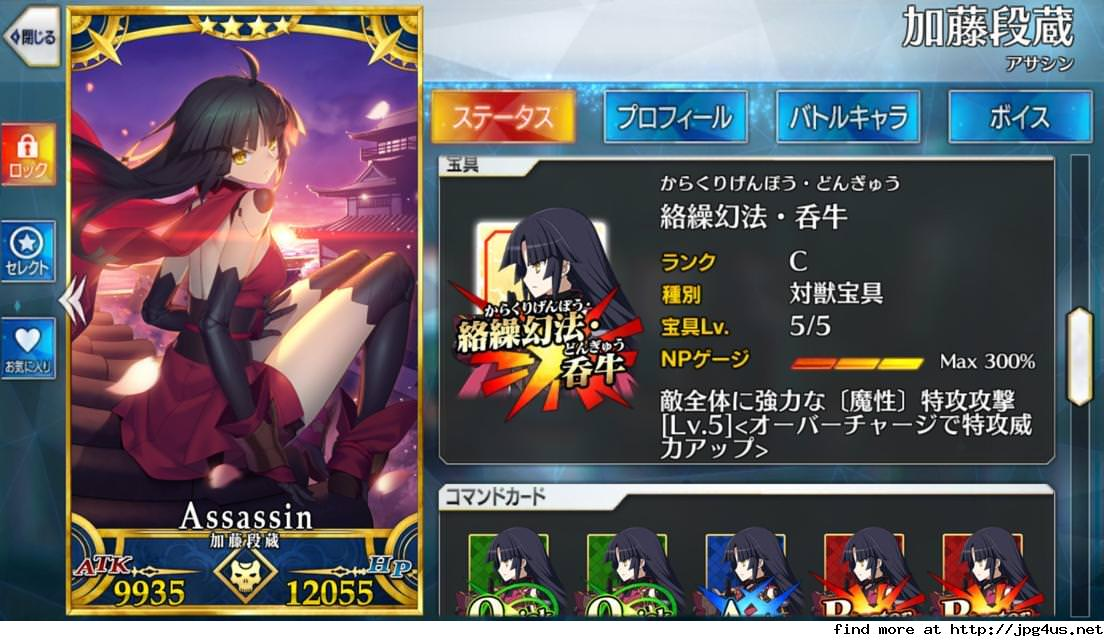 Fate/Grand Order 超まったりスレ☆391 ->画像>14枚