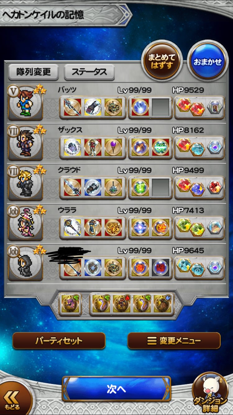 【完全無課金】FFRK FINAL FANTASY Record Keeper Lv34 	->画像>2枚