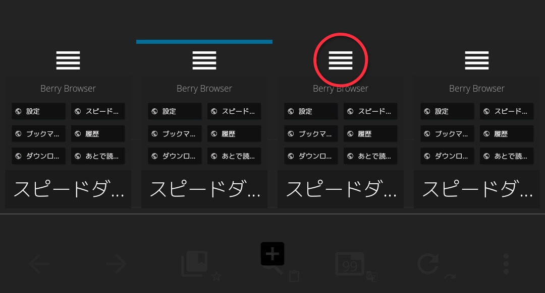 【Android】Berry Browser べりー2個目 ->画像>7枚