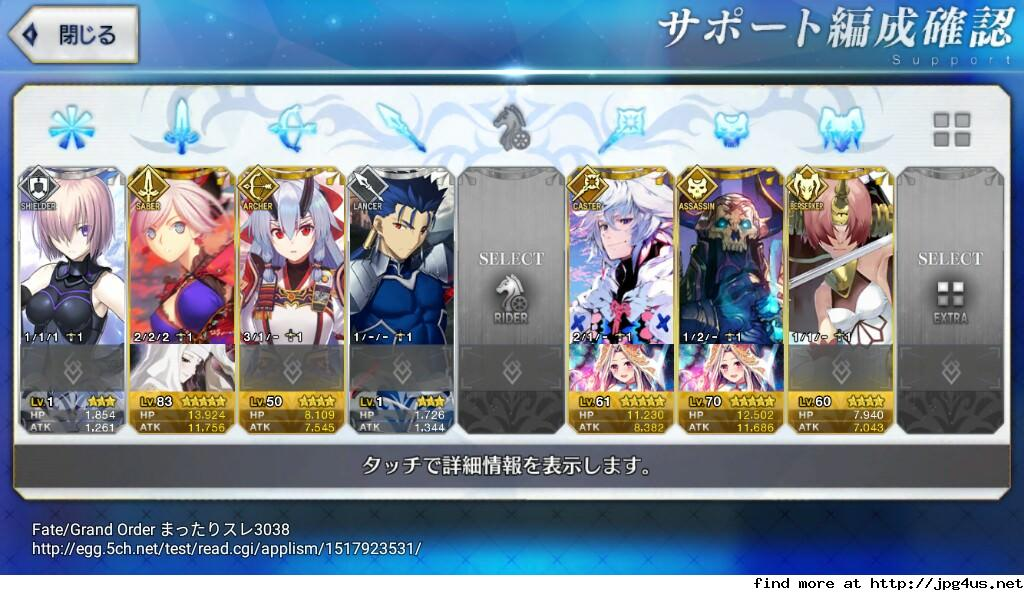 Fate/Grand Order まったりスレ3038 ->画像>129枚