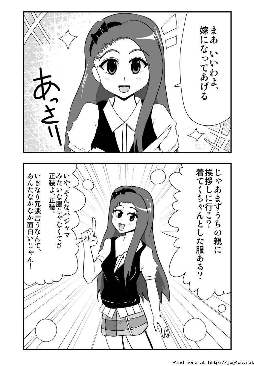 THE IDOLM@STERのエロ画像 104週目 [無断転載禁止]©bbspink.com->画像>622枚